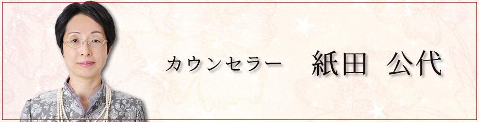 紙田 公代(カウンセラー)