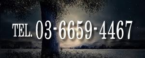 tel:03-6659-4467